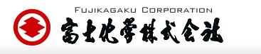 富士化学株式会社